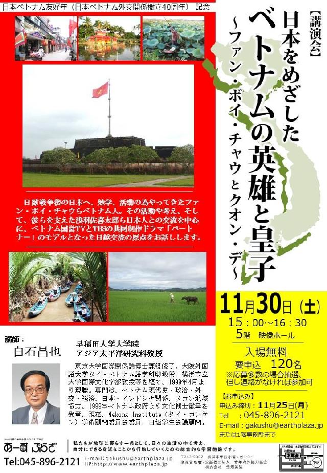 地球市民かながわプラザ、講演会「日本を目指したベトナムの英雄と皇子~ファン・ボイ・チャウとクオン・デ~」開催