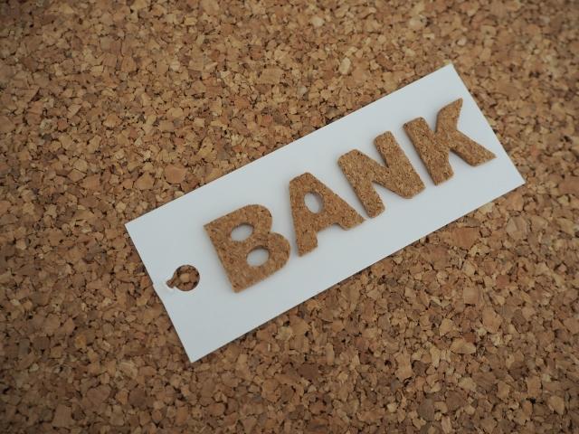 年始 きら 年末 し ぼ 銀行